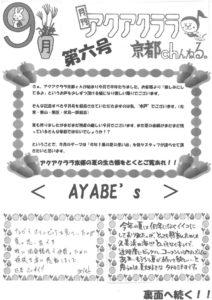 ackch_201609のサムネイル